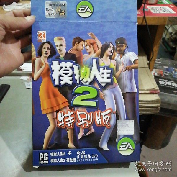 模擬人生2特別版DVD2張