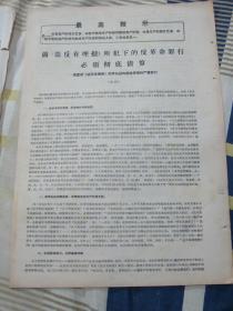 文革宣传单--揭发前《造反有理报》把矛头指向解放军等的严重罪行(之四)
