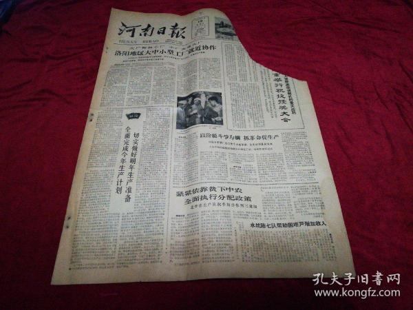 生日報.老報紙、舊報紙:河南日報1964年11月19日(1~4版)……越報歡呼我擊落美無人駕駛高空偵察機的重大勝利,美國推行多邊核力量計劃困難重重
