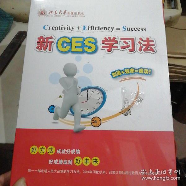 新CES學習法,高中英語DVD4張十1本手冊十1張思維導圖十5張卡片,全新未拆包裝
