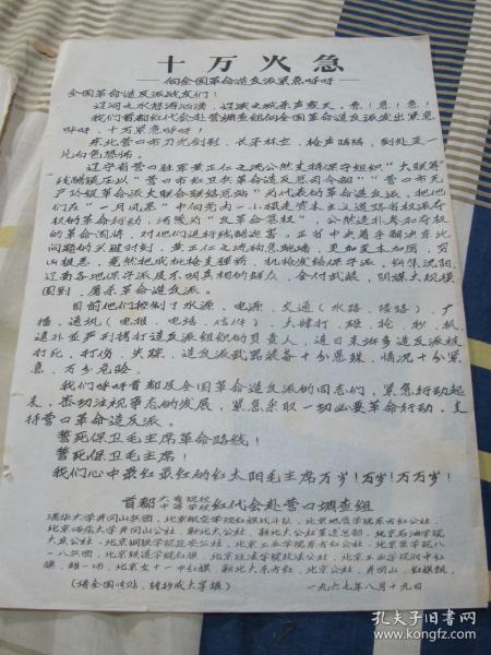 文革宣传单--十万火急--向全国革命造反派紧急呼吁