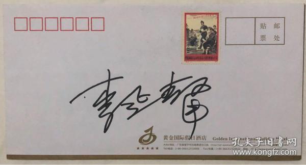 T7《批林批孔》4一1郵票原畫作者、著名畫家李延聲簽名封。(附郵票)