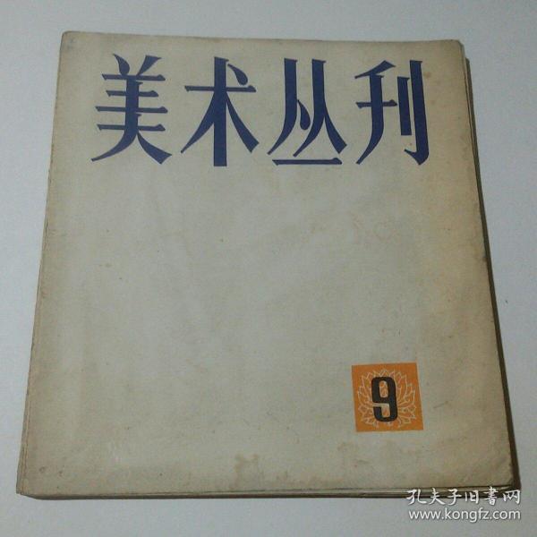 美術叢刊   9