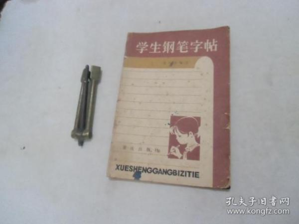 學生鋼筆字帖