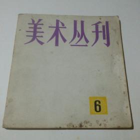 美術叢刊  6
