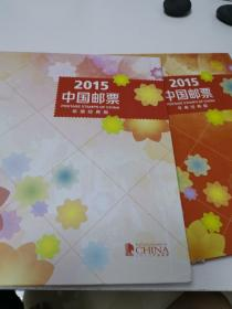 2015中國郵票年冊經典版
