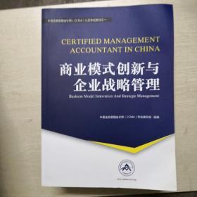 中国注册管理会计师(CCMA)认证考试教材(1-7)全套
