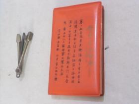 1988年鋼筆書法臺歷