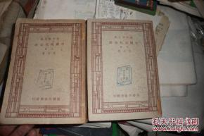 新中學文庫---中國現代語法上下