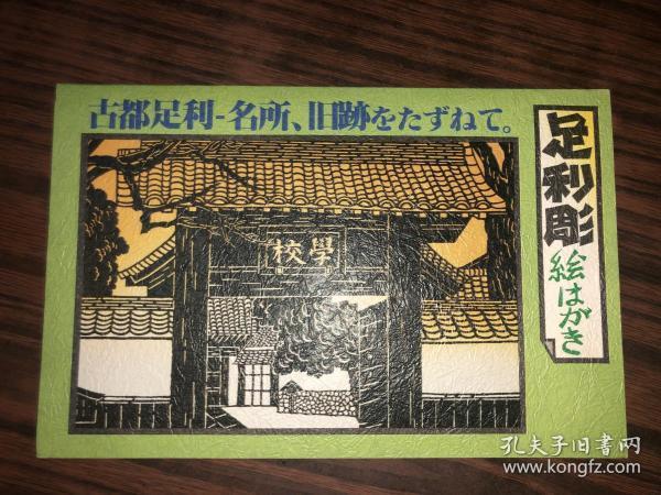 日本明信片  古都足利   共七張