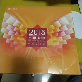 2015中國郵票年冊定制版 郵票全