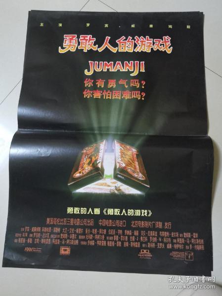 對開電影海報(勇敢人的游戲)