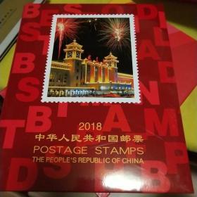 2018中國郵票北方冊 帶小本票和贈送版 郵票全