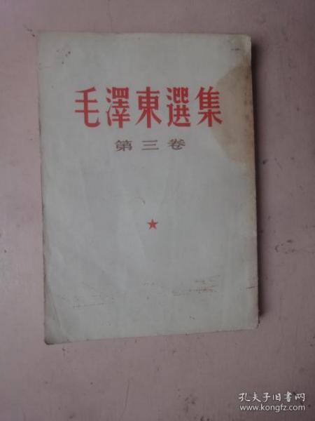 毛泽东选集第三卷(竖版繁体)