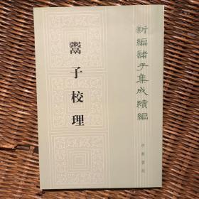 鬻子校理:新编诸子集成续编