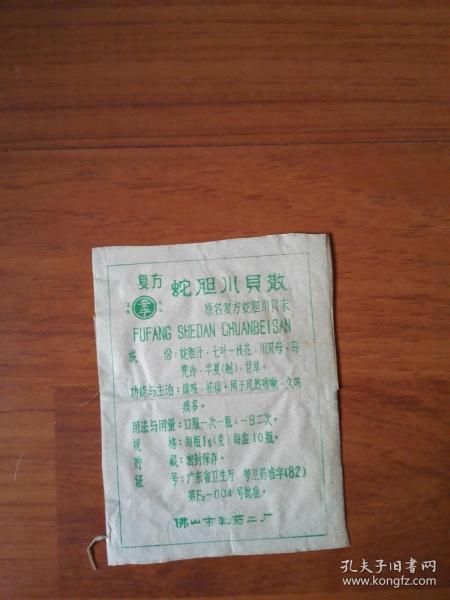 文革自剪老药标和说明书20多张(有的正反两面有广告,有自制油印的说明书,有公社制药厂的产品宣传广告、有打倒四人帮的药物广告等)赠送现在一张泰国药的说明书,还有的照片没有上传