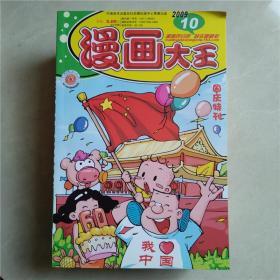 漫畫大王2009年第10期