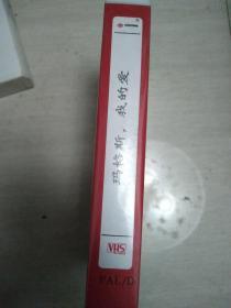 录像带,玛格斯,我的爱,译制片