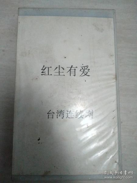 录像带,红尘有爱,台湾电视剧