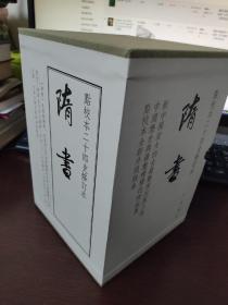 隋书 修订本 限量编号 藏书票 主修专家学者签名 首发纪念钤印