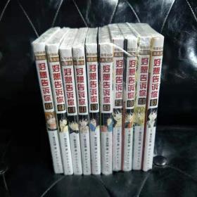 好想告诉你 1-10合售 简体中文版1-10卷 漫画