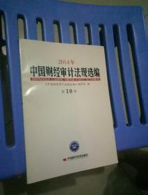 中国财经审计法规选编