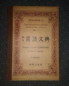 滿鐵露語叢書第一篇 初等露語文典