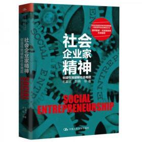 社会企业家精神——创造性地破解社会难题