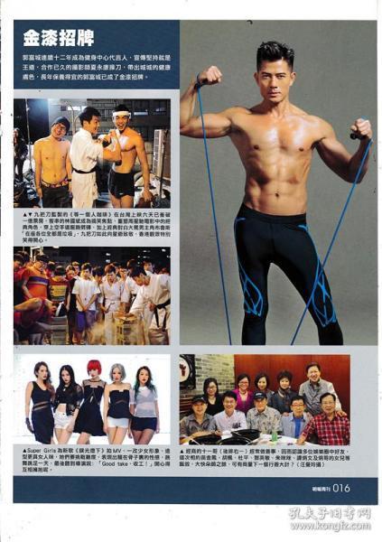 香港原版:郭富城 彩頁