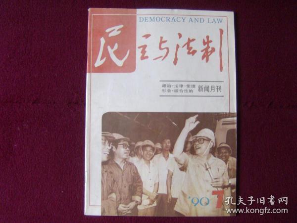 民主与法制1990年第7期
