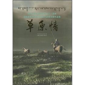 草原情:庆祝内蒙古自治区成立六十周年全国首届草原情中国画作