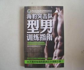 海豹突击队型男训练指南