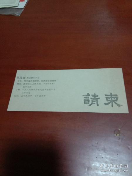 """請柬《尋找者》黑白攝影展覽 1986年10月18日-26日 西城區工人俱樂部""""八十平米""""藝術展廳"""