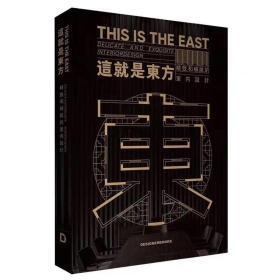 这就是东方 精致和细腻的室内设计 带你领略神秘东方空间美学