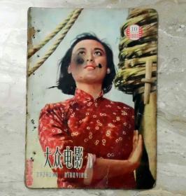 大眾電影 1959.10