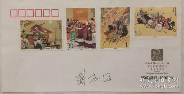 《三國演義》郵票設計師戴宏海簽名封,附郵票
