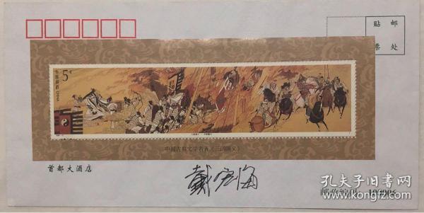 《三國演義》郵票小型張設計師戴宏海簽名封,附郵票