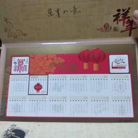 2011年 賀新禧小全張郵折(不干膠年歷郵票面值4.2元)