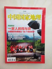 """《中國國家地理》2010年第8期(中國國家地理推出""""56個名族系列"""")★一家人的同與異★"""