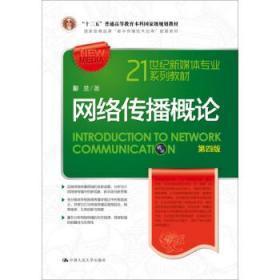 网络传播概论(第四版) 彭兰 中国商务出版社