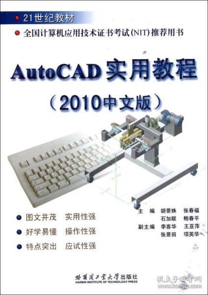 AutoCAD实用教程(2006中文版)