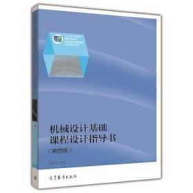 机械设计基础课程设计指导书 第四版 陈立德 高等教育出版社