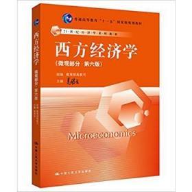 西方经济学 第六版 高鸿业 中国人民大学出版社