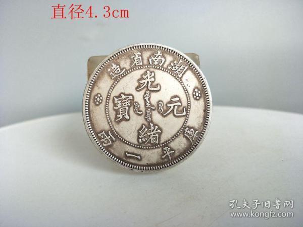 鄉下收的清代光緒湖南龍紋一兩銀元
