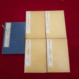 原稿影印名人画谱系列丛书  《张和庵 朱梦庐诗画合刊》上海朝记书庄 民国11年 1922年 一函四册全 近完品