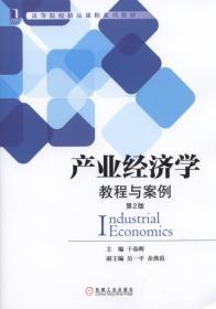 产业经济学:教程与案例(第二版) 干春晖 机械工业出版社