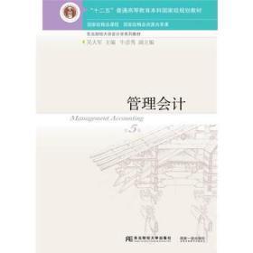 管理会计(第五版) 吴大军 东北财经大学出版社