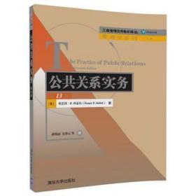 公共关系实务(第十三版) 弗雷泽·P·西泰尔 清华大学出版社