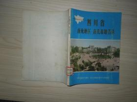 南充市   南充地区地名录【含图】
