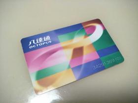 八達通,香港公交卡(余額忘記了,如果多于售價就算是中獎了)